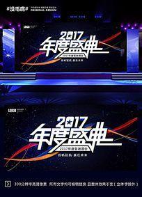 动感线条2017年度盛典新年活动背景