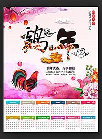 粉红色大气时尚中国风挂历日历设计模板