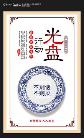 光盘行动餐饮文化展板