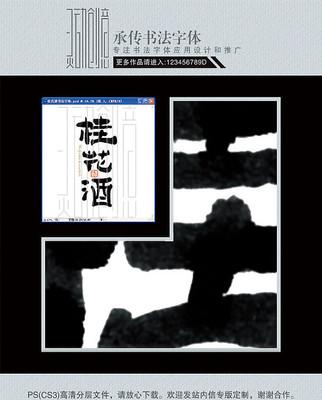 桂花酒书法字体