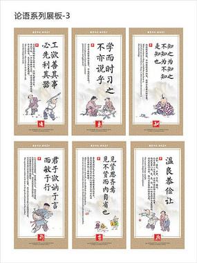 国学论语展板设计