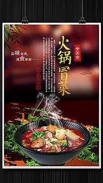 火锅冒菜海报设计