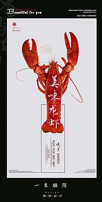 简约创意龙虾宣传海报设计PSD