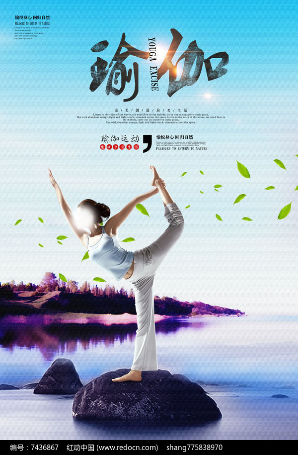 简约大气瑜伽海报设计图片