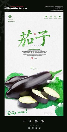 简约水彩茄子宣传海报设计PSD