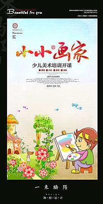 简约水彩小小画家宣传海报设计PSD