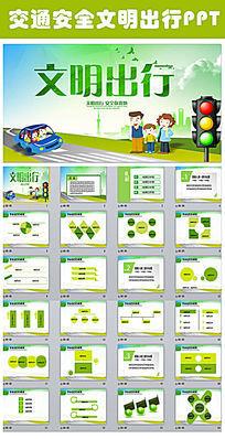 交通安全文明交通法规宣传PPT