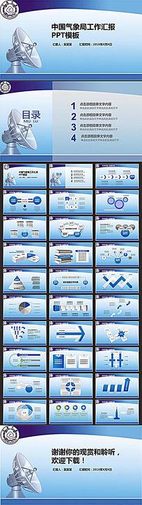 蓝色大气中国气象局动态PPT模板