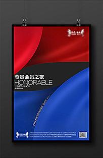 蓝色红色丝绸大气国外海报设计