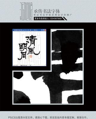 清风明月书法字体
