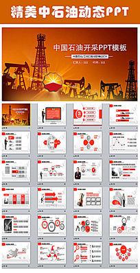 中国石油油管局油田化工炼油PPT
