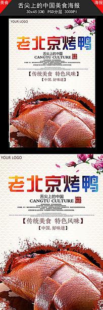 北京烤鸭美食psd海报