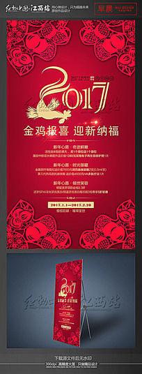 高端红色金字新年促销展架