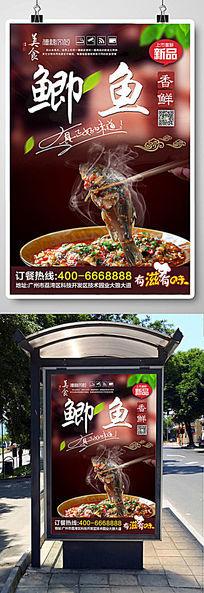 红烧鲫鱼美食海报设计