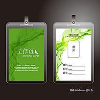 绿色几何创意工作证