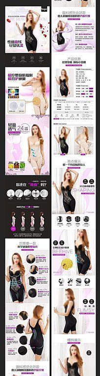 塑身衣女士内衣详情页设计