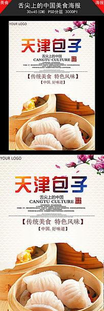 天津包子美食文化海报