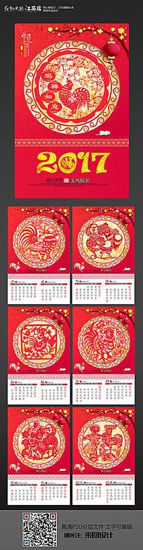 整套红色2017年鸡年挂历模板