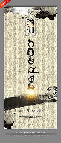 简约水墨风瑜伽宣传海报设计瑜伽