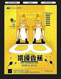 酒吧香蕉主题派对海报设计