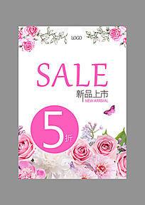时尚玫瑰花海报设计