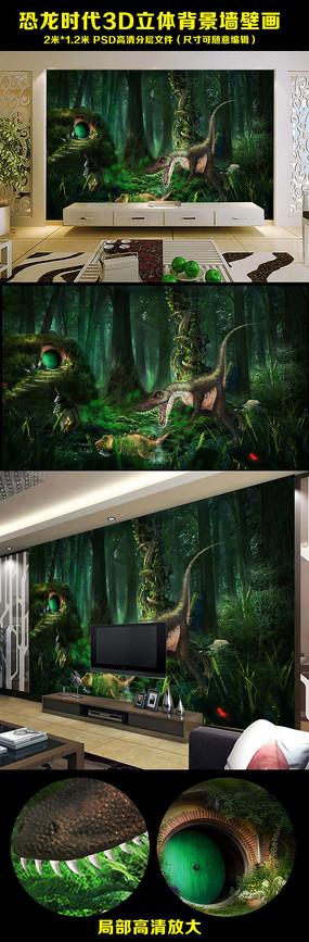 远古时代恐龙3D立体背景墙壁画