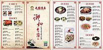中式菜牌模版设计