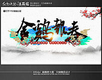 2017金鸡报春鸡年新年海报设计模板