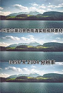 4K雪山湖泊宁静蓝天实拍高清视频
