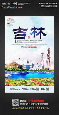 创意吉林旅游宣传海报设计