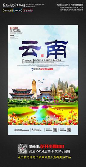 创意云南旅游昆明旅游宣传海报设计