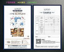 房地产户型图单页版面设计