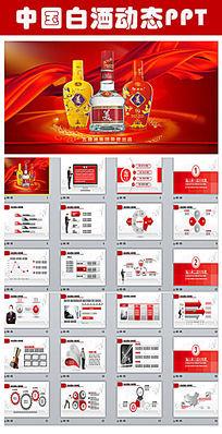 红色大气中国白酒PPT模板