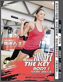 健美健身运动psd形象宣传海报设计