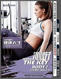 健身活动俱乐部宣传海报