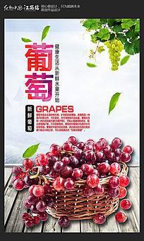 简约水果葡萄海报