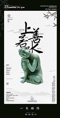 简约禅宣传海报设计PSD