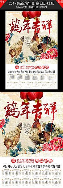 鸡年吉祥中国风挂历日历