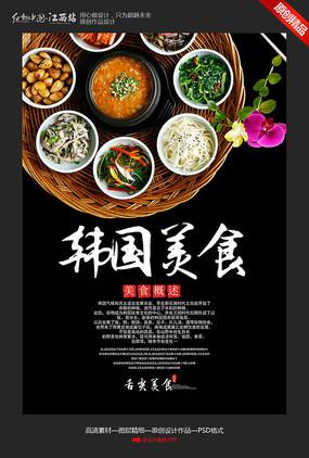 素菜馆海报广告