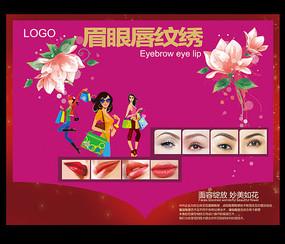 眉眼唇纹绣海报设计模板
