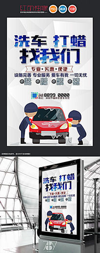洗车打蜡汽车美容海报