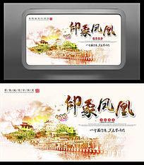 中国风水墨印象凤凰旅游海报
