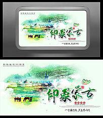 中国风水墨印象蒙古旅游海报
