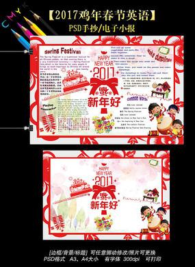 2017鸡年春节新年英语手抄报模板