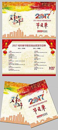 2017鸡年水彩中国风年会晚会节目单