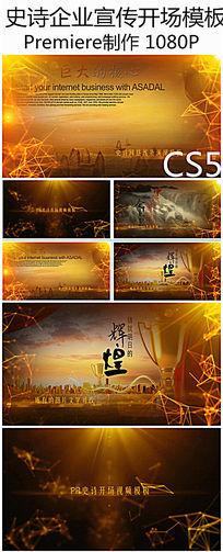 Premiere企业推广宣传片头模板