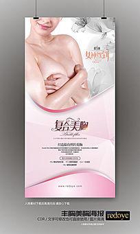 韩式复合丰胸美胸展板