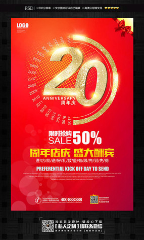 活动促销20周年大酬宾宣传海报