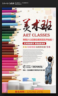 简约美术培训班寒假招生海报设计