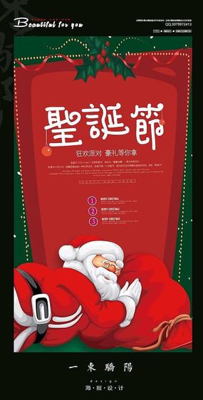 简约圣诞节三重好礼海报设计PSD